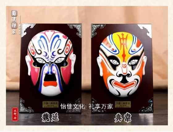 川剧脸谱工艺礼品挂件 成都特色礼品送老外纪念品装饰摆件