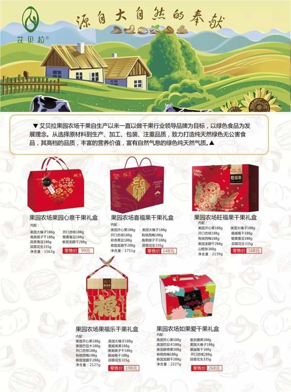 2018中秋节企业员工福利礼品